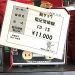 新ダイワ 電圧変換器 FD-13
