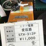 スター電器 変圧器 STX-312P
