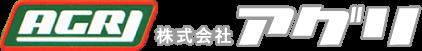 株式会社アグリ